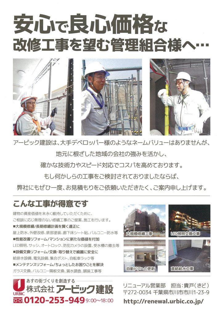 【大規模修繕工事】管理組合様、マンションにお住まいの方にお知らせ【リノベーション】