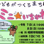 ミニ☆いちかわ2019(昭和学院短期大学)に参加いたします♪