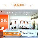 6月イベント①『住まいのリフォーム相談会』満員御礼!!