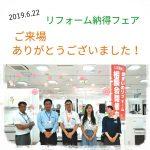 6月イベント②『リフォーム納得フェア』ご来場ありがとうございました!
