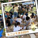 ミニ☆いちかわ2019 in 行徳駅前公園 大賑わい!