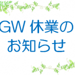 2019年ゴールデンウィーク休業のお知らせ
