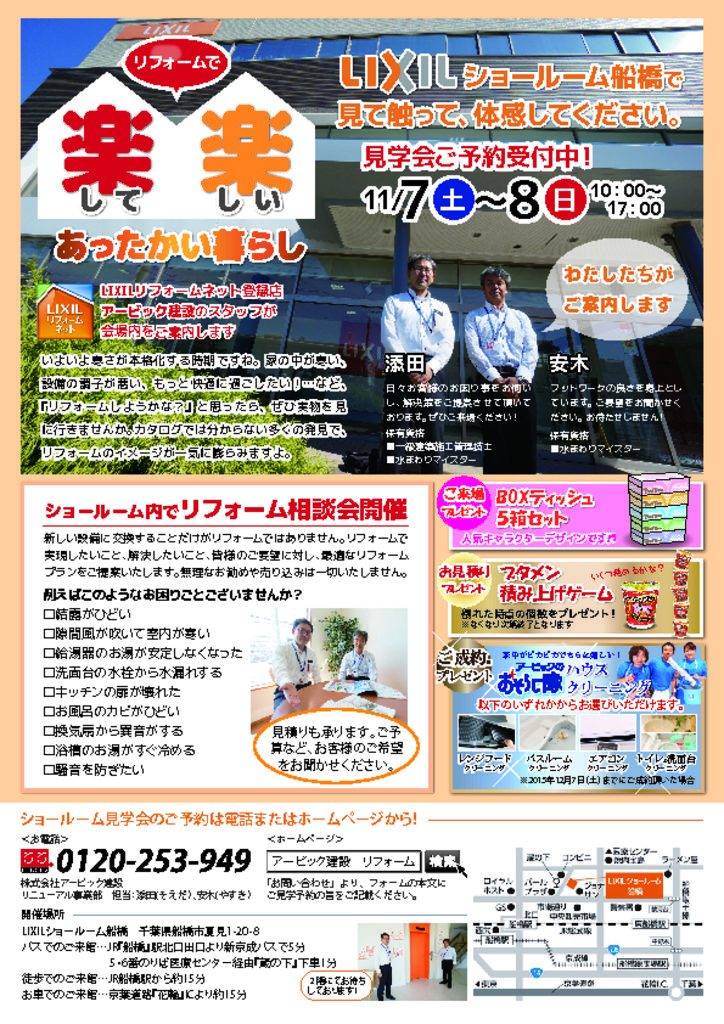 20151016showroom_funabashi-copyのサムネイル
