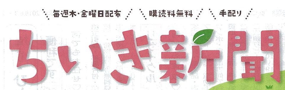 【地域新聞限定!】お得な特別価格のお知らせ!【ちいき新聞】