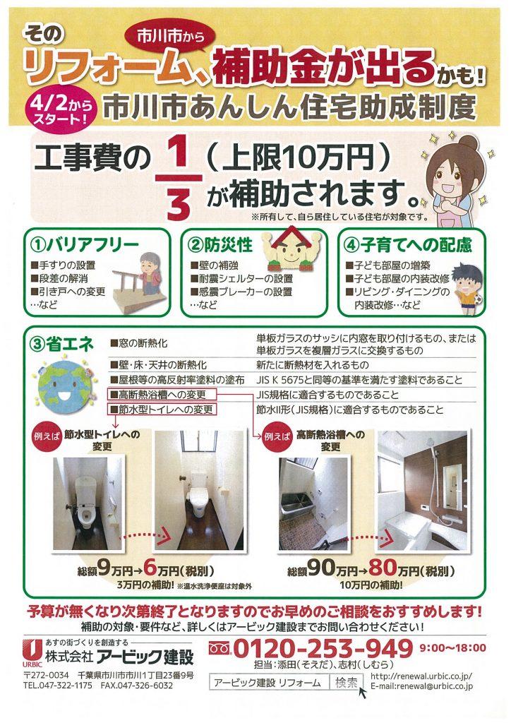 【市川市】あんしん住宅助成制度を利用できるリフォームついて【補助金】