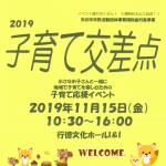 『2019子育て交差点 in 行徳文化ホール』開催します☆