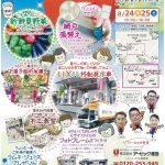 【イベント情報】リフォーム夏祭り開催のお知らせ!【2018年】