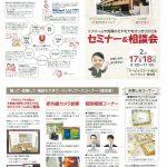 【アービックコート市川】セミナー&相談会開催のお知らせ!
