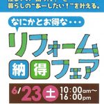 【LIXIL船橋ショールーム】イベント準備中…【リフォーム納得フェア】