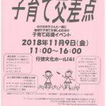 【2018】子育て交差点参加のお知らせ!【行徳文化ホールI&I】
