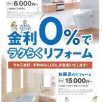 【金利が0%】LIXIL無金利リフォームローンキャンペーンのお知らせ!【無金利ローン】