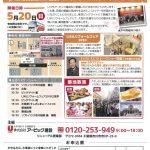 【お客様感謝祭】LIXILリフォームフェア2018in東京ビックサイト&東京バスツアー