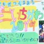 ミニいちかわ(行徳駅前公園)に参加いたします♪