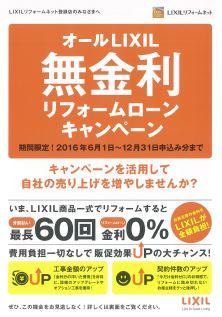 オールLIXIL無金利リフォームローン キャンペーン受付中!