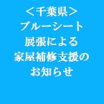 <千葉県> ブルーシート 展張による家屋一時補修支援のお知らせ