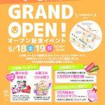 【市川イベント】5/18(土)19(日)リクシルリフォームショップオープン!
